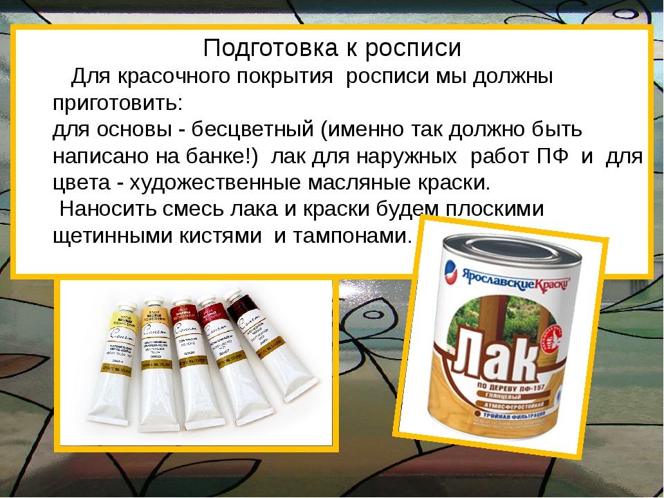Подготовка к росписи Для красочного покрытия росписи мы должны приготовить:...