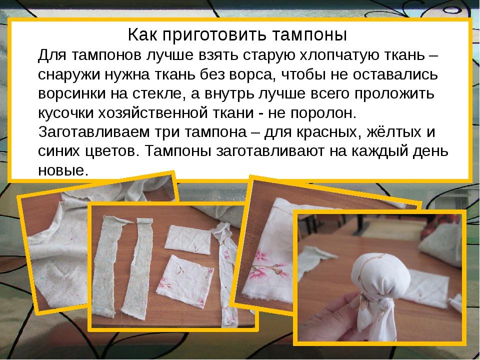 Как приготовить тампоны Для тампонов лучше взять старую хлопчатую ткань – сн...