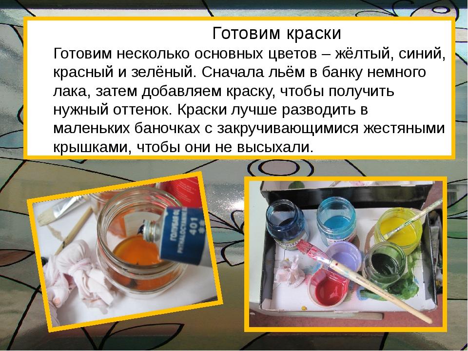 Готовим краски Готовим несколько основных цветов – жёлтый, синий, красный и...