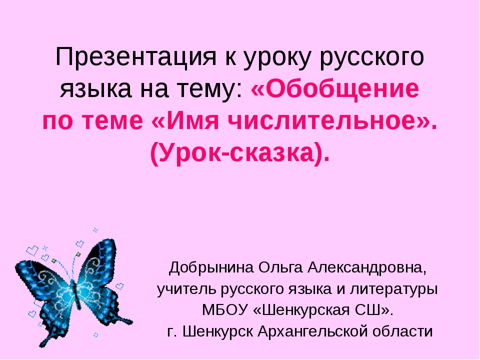 Презентация к уроку русского языка на тему: «Обобщение по теме «Имя числитель...