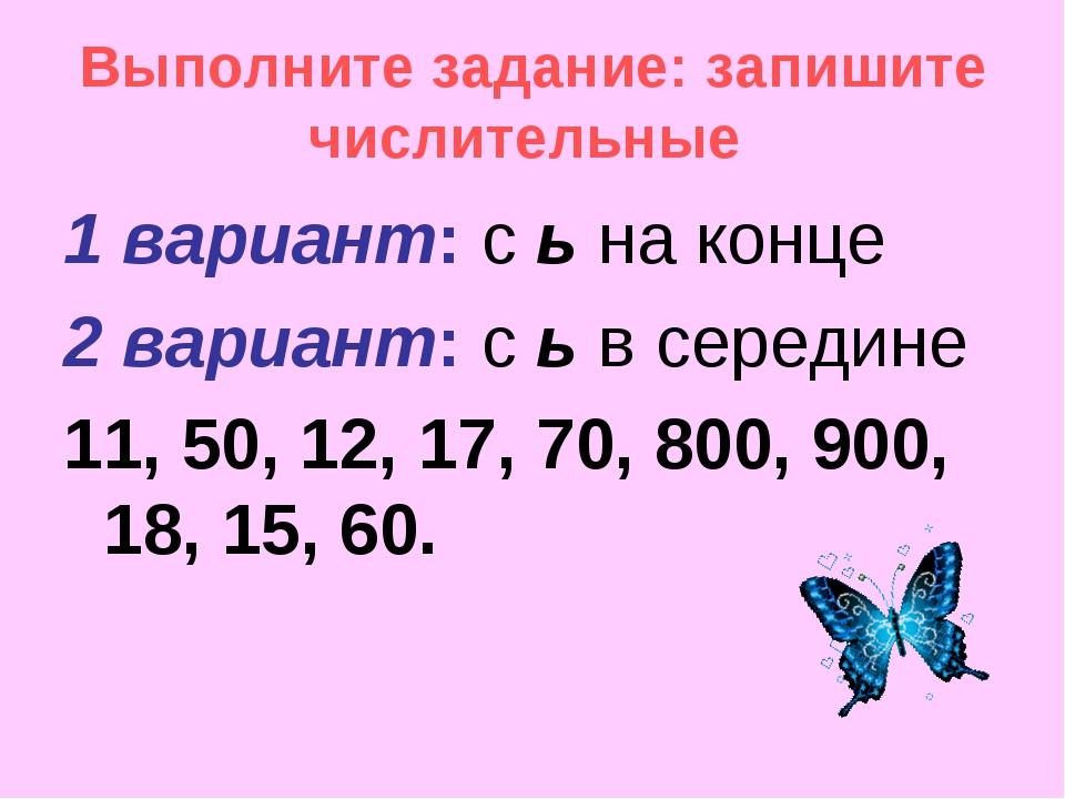 Выполните задание: запишите числительные 1 вариант: сьна конце 2 вариант:...