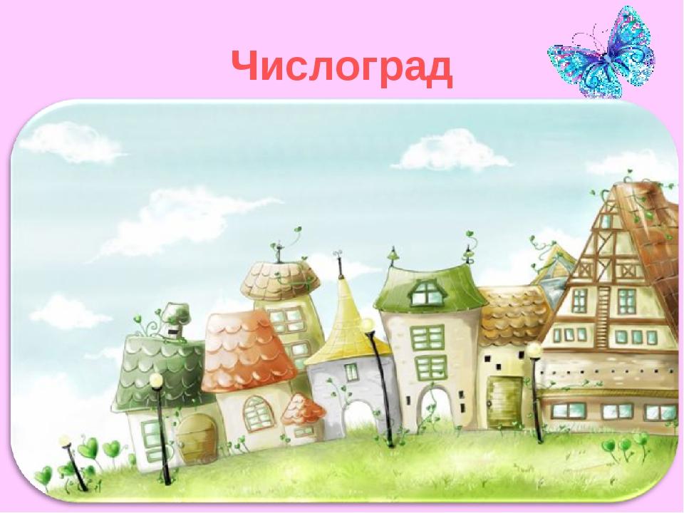 Числоград