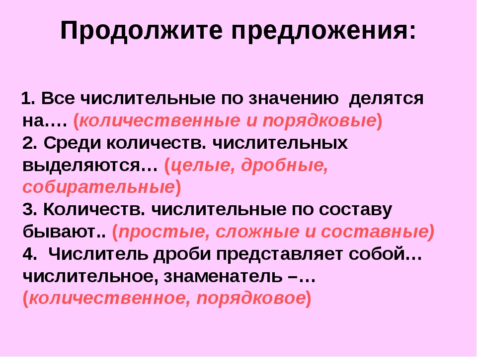 Продолжите предложения: 1. Все числительные по значению делятся на…. (количе...
