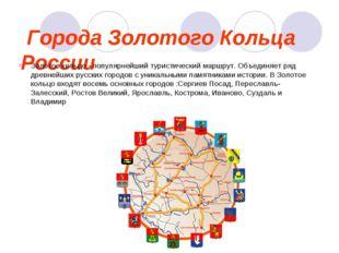 Города Золотого Кольца России Золотое кольцо - популярнейший туристический м