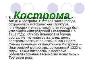 Кострома В состав Золотого кольца России входит также и Кострома. В старой ч