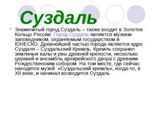 Суздаль Знаменитый город Суздаль – также входит в Золотое Кольцо России. Гор
