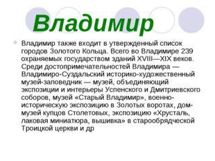Владимир Владимир также входит в утвержденный список городов Золотого Кольца