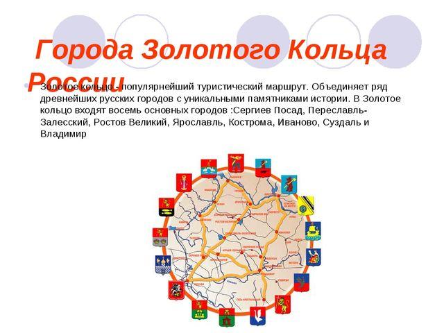 Города Золотого Кольца России Золотое кольцо - популярнейший туристический м...