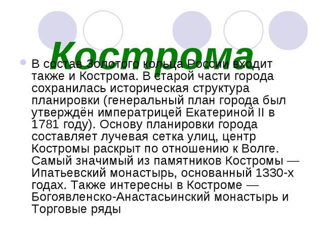 Кострома В состав Золотого кольца России входит также и Кострома. В старой ч...