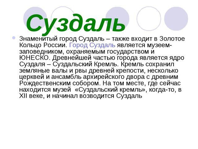 Суздаль Знаменитый город Суздаль – также входит в Золотое Кольцо России. Гор...