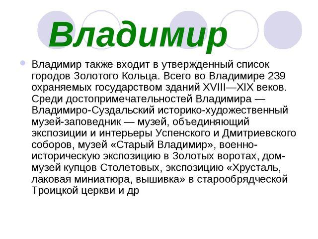 Владимир Владимир также входит в утвержденный список городов Золотого Кольца...