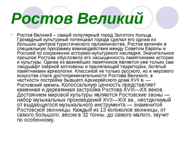 Ростов Великий Ростов Великий – самый популярный город Золотого Кольца. Грома...