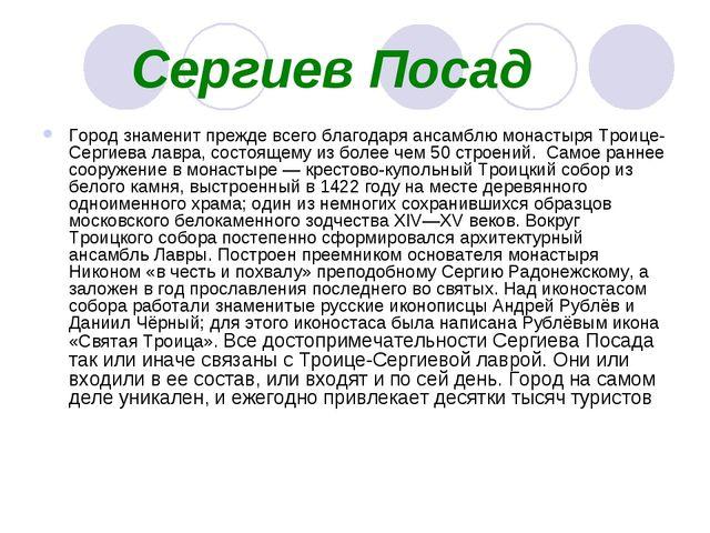 Сергиев Посад Город знаменит прежде всего благодаря ансамблю монастыря Троиц...