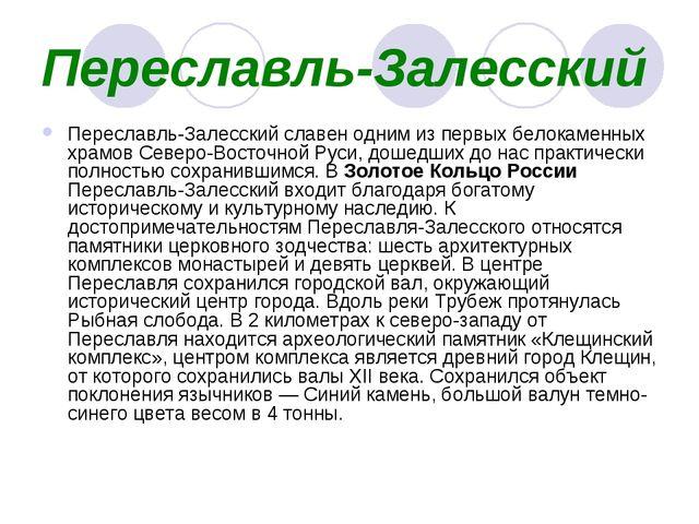 Переславль-Залесский Переславль-Залесский славен одним из первых белокаменных...
