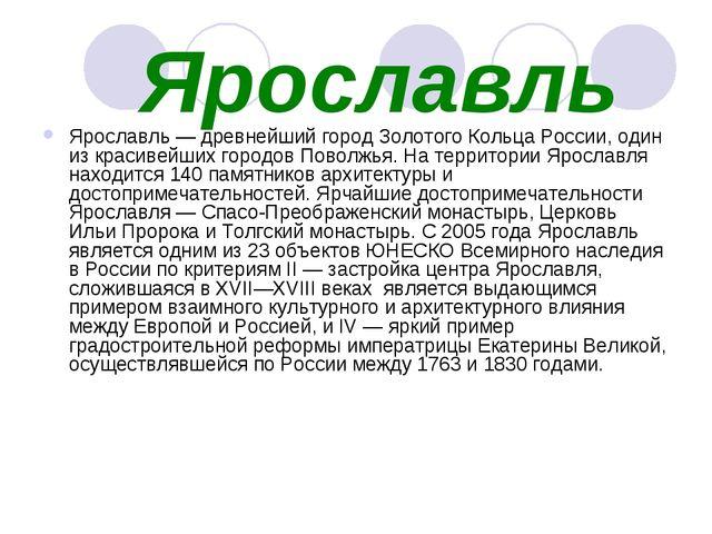 Ярославль Ярославль — древнейший город Золотого Кольца России, один из краси...