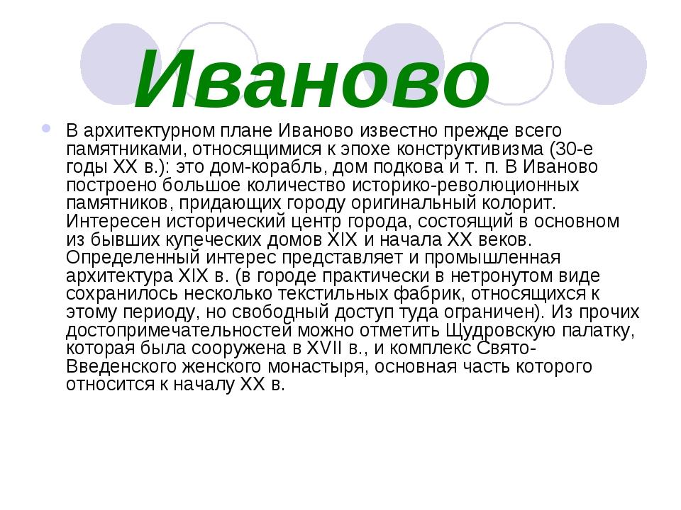 Иваново В архитектурном плане Иваново известно прежде всего памятниками, отн...