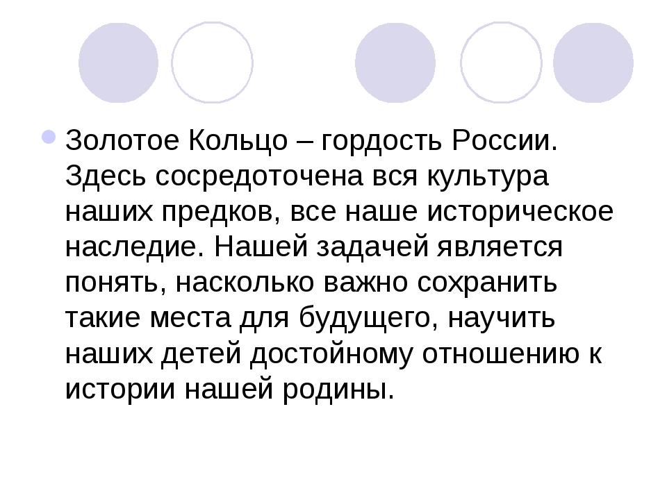 Золотое Кольцо – гордость России. Здесь сосредоточена вся культура наших пред...