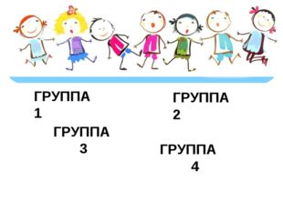 ГРУППА 1 ГРУППА 2 ГРУППА 3 ГРУППА 4