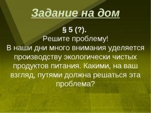 Задание на дом § 5 (?). Решите проблему! В наши дни много внимания уделяется