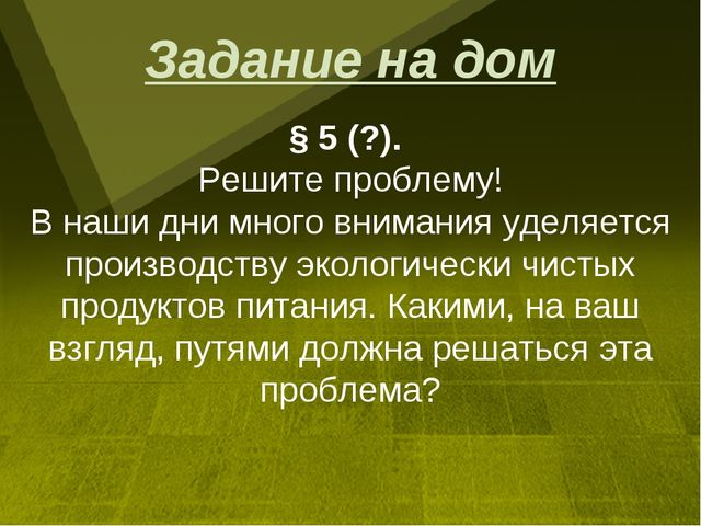 Задание на дом § 5 (?). Решите проблему! В наши дни много внимания уделяется...