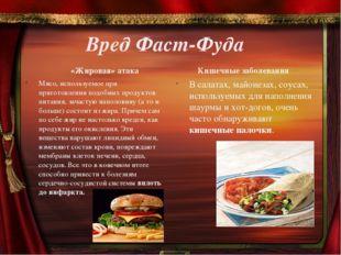 Вред Фаст-Фуда Мясо, используемое при приготовлении подобных продуктов питани