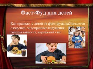 Фаст-Фуд для детей Как правило, у детей от фаст-фуда наблюдается ожирение, эн
