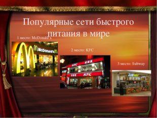 Популярные сети быстрого питания в мире 1 место: McDonald's 2 место: KFC 3 ме