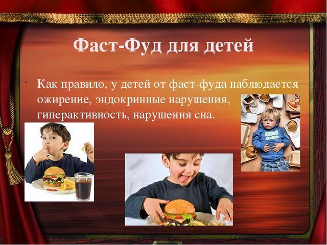 Фаст-Фуд для детей Как правило, у детей от фаст-фуда наблюдается ожирение, эн...