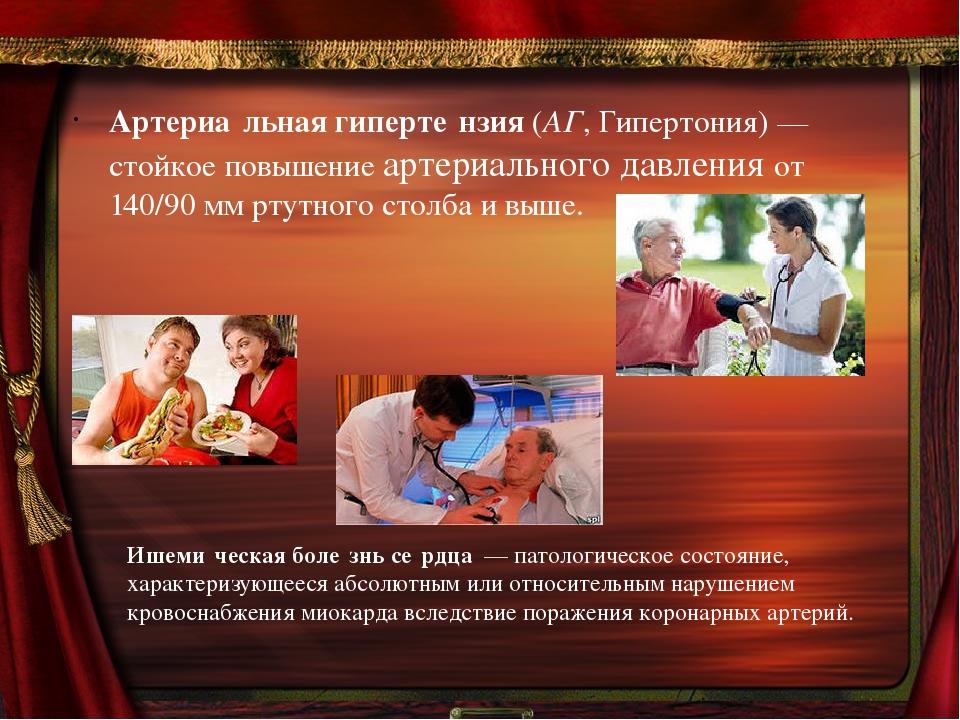 Артериа́льная гиперте́нзия (АГ, Гипертония)— стойкое повышение артериальног...
