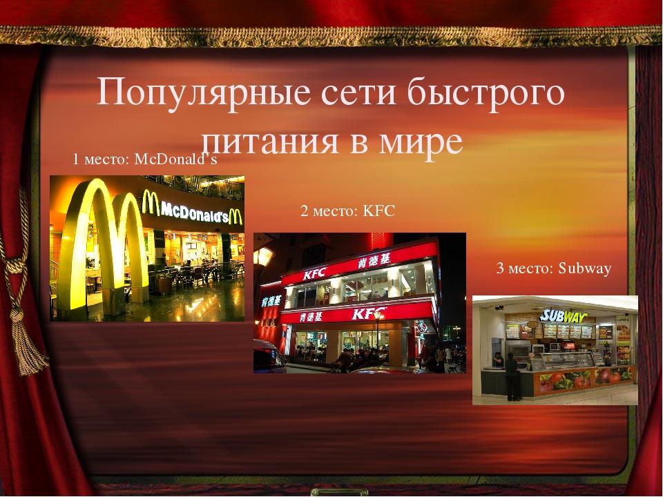 Популярные сети быстрого питания в мире 1 место: McDonald's 2 место: KFC 3 ме...