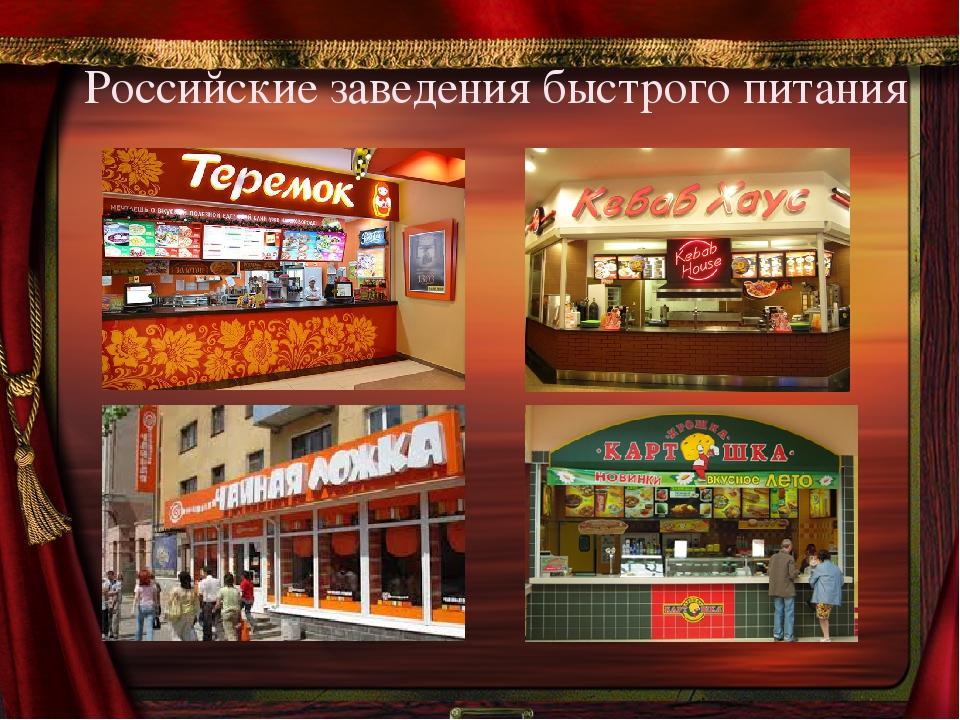 Российские заведения быстрого питания