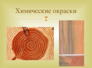 Химические окраски 