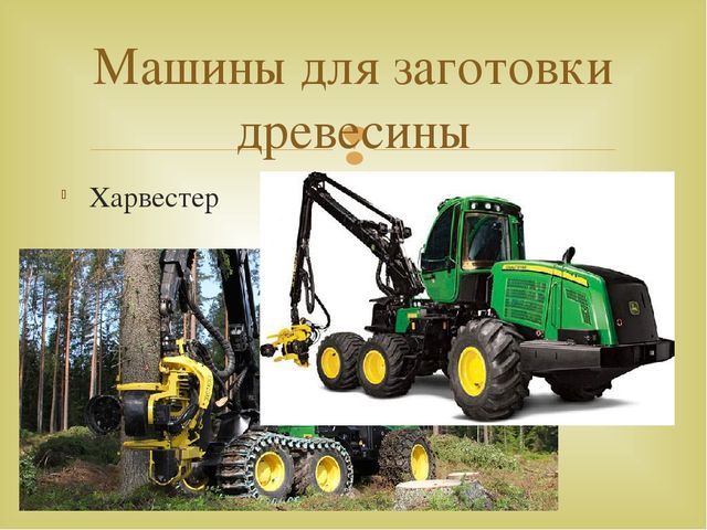 Харвестер Машины для заготовки древесины 