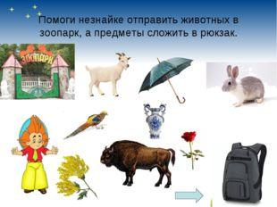 Помоги незнайке отправить животных в зоопарк, а предметы сложить в рюкзак.
