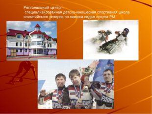 Региональный центр – специализированная детско-юношеская спортивная школа оли