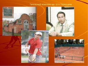 Теннисный комплекс им. Ш.А.Тарпищева