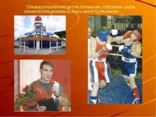 Специализированная детско-юношеская спортивная школа олимпийского резерва по
