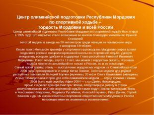 Центр олимпийской подготовки Республики Мордовия поспортивнойходьбе – гордо