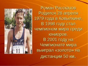 Роман Рассказов Родился 28 апреля 1979 года в Ковылкине. В 1998 году стал чем