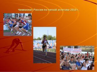 Чемпионат России по легкой атлетике 2010 г.