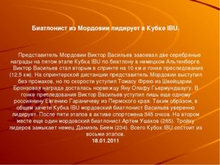 Биатлонист из Мордовии лидирует в Кубке IBU.  Представитель Мордовии Вик