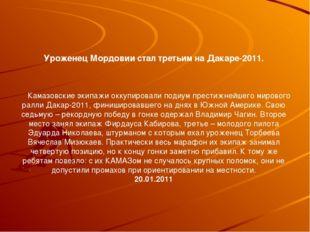 Уроженец Мордовии стал третьим на Дакаре-2011.   Камазовские экипажи окку