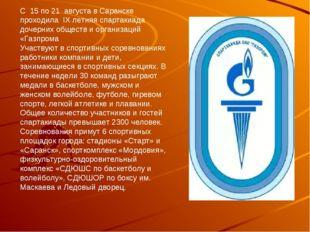 С 15 по 21 августа в Саранске проходила IX летняя спартакиада дочерних общест