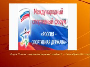 """Форум """"Россия - спортивная держава"""" пройдет 8 - 11 сентября в 2011 году в Сар"""