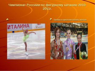 Чемпионат Россиии по фигурному катанию 2010-2011г. Призёры в одиночном катани