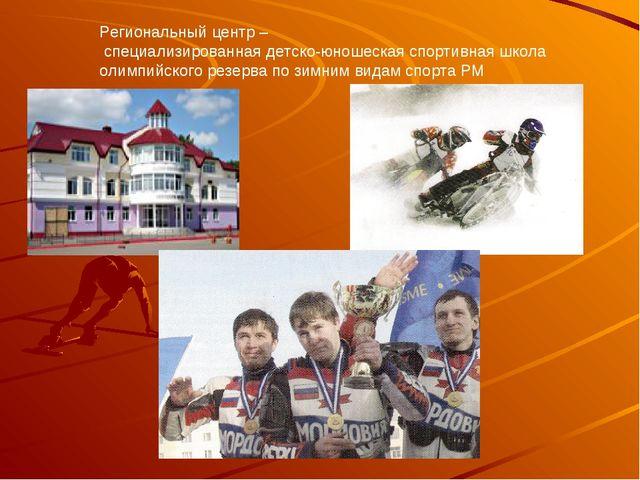 Региональный центр – специализированная детско-юношеская спортивная школа оли...