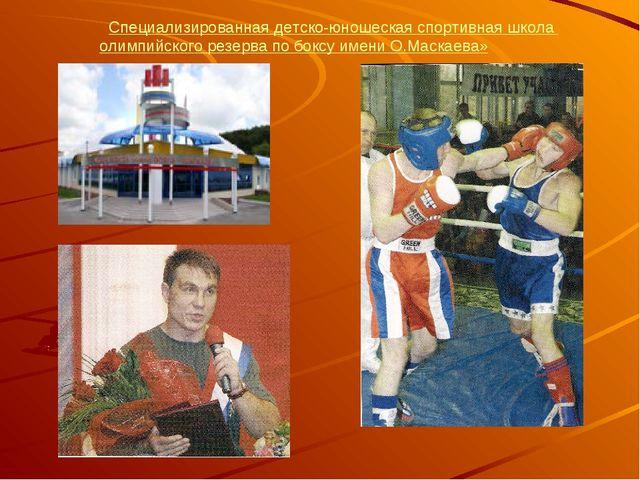 Специализированная детско-юношеская спортивная школа олимпийского резерва по...