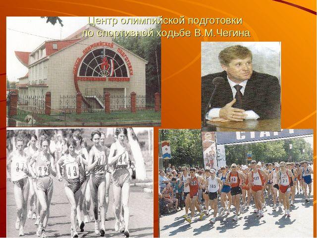 Центр олимпийской подготовки по спортивной ходьбе В.М.Чегина
