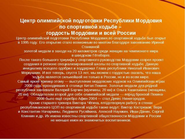 Центр олимпийской подготовки Республики Мордовия поспортивнойходьбе – гордо...