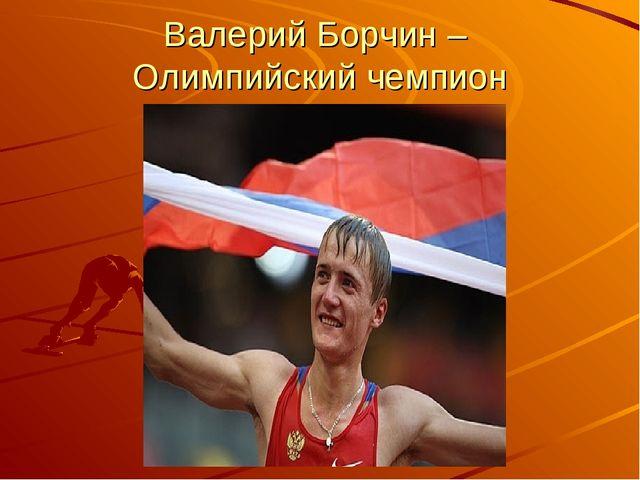 Валерий Борчин – Олимпийский чемпион